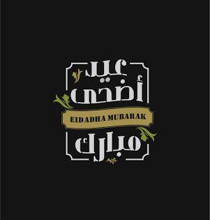 صور العيد 2020 صور جميلة عن العيد الأضحى والفطر Calligraphy Text Abstract Images Free Vector Illustration