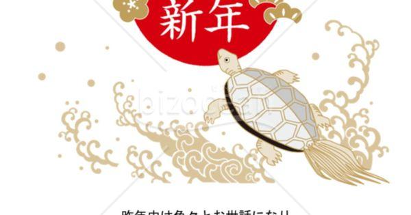 鶴と亀の縁起がいい年賀状大画像 年賀状 画像 年賀状 年賀状 デザイン