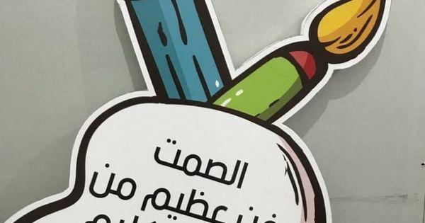 الطباعة على الفلين من ذاق ظلمة الجهل أدرك أن العلم نور مصطفى نور الدين Handicraft School Art