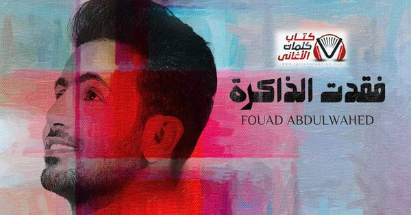 فقدت الذاكرة فؤاد عبدالواحد Movie Posters Music Videos Poster