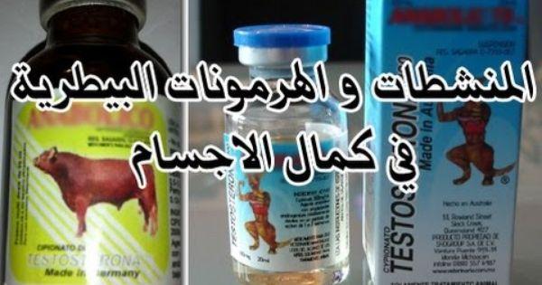 كمال الاجسام و المنشطات و الهرمونات البيطرية Hand Soap Bottle Soap Bottle Hand Soap