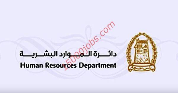 متابعات الوظائف وظائف دائرة الموارد البشرية راس الخيمة لمختلف التخصصات وظائف سعوديه شاغره Human Resources Home Decor Decals