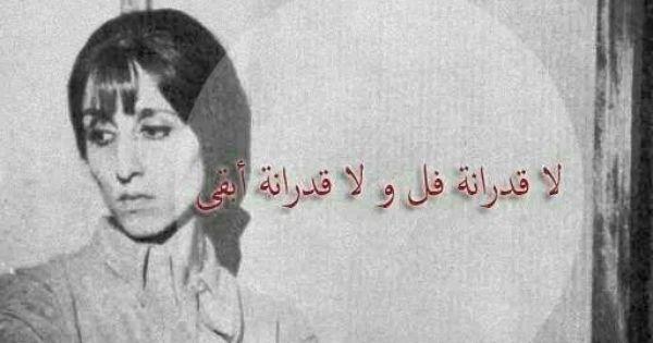 لا قدرانه فل و لا قدرانه أبقى Morning Greetings Quotes Beautiful Arabic Words Words Quotes