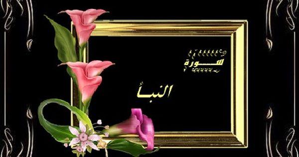 سورة النبأ قراءة صفحة واحدة Islamic Images Colorful Wallpaper Quran