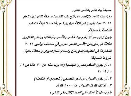 م أحمد سويلم بيت الشعر بالأقصر يعلن مسابقة النشر Blog Posts Blog Journal