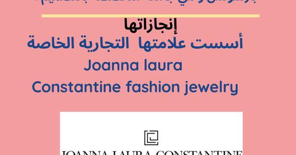 جوانا لورا قسطنطين تصميم المجوهرات أسست علامتها التجارية الخاصة Joanna Laura Constantine Fashion Jewelry Fashion Jewelry Joanna Laura