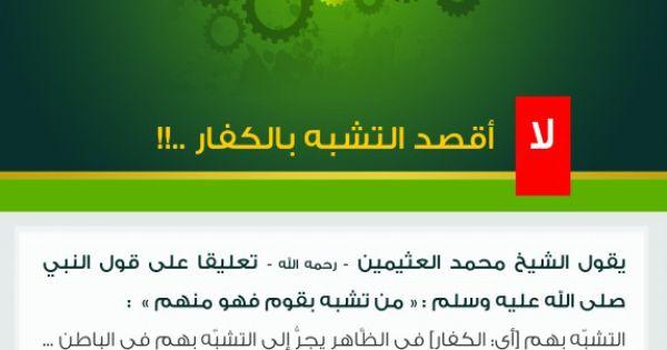 Pin By الحمد لله تكفى On صور دعويه للنشر والتوزيع Incoming Call Screenshot Incoming Call Anew