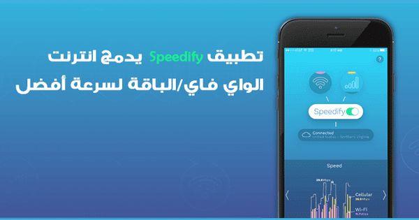 تحميل برنامج تسريع النت للاندرويد للحصول على سرعة أنترنت صاروخية Samsung Galaxy Phone Galaxy Phone Internet Speed