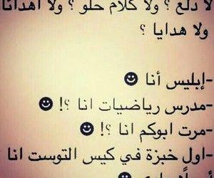 رمزيات عربي كلمات تصميم تصاميم انجليزي Post Words Quotes English Jokes Quotes Funny Words Fun Quotes Funny