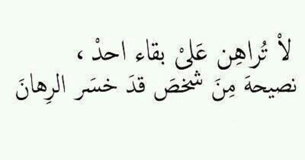 الجميع سيرحلون يوما ما Cool Words Arabic Quotes Funny Quotes
