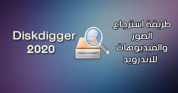 طريقة استرجاع الصور المحذوفة للاندرويد والفيديوهات برنامج Diskdigger للجوال مجانا 2020 Neon Signs Delete Image Image