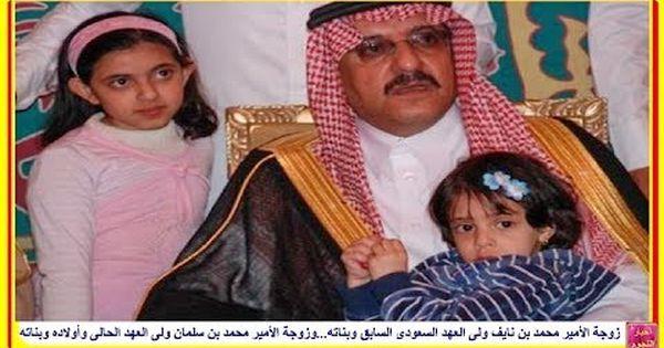 زوجة محمد بن نايف ولى العهد السعودى السابق وبناته وزوجة محمد بن سلمان ولى العهد الحالى وأولاده Youtube Hrh Prince
