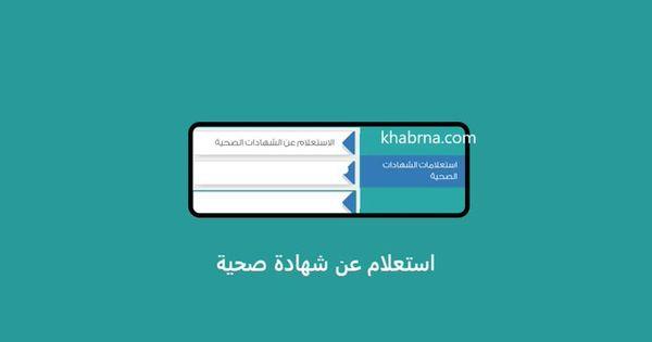استعلام عن شهادة صحية عبر بوابة بلدي وكيفية طبعاتها Incoming Call Screenshot Public Incoming Call