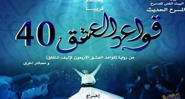 مسرحية Calligraphy Arabic Calligraphy