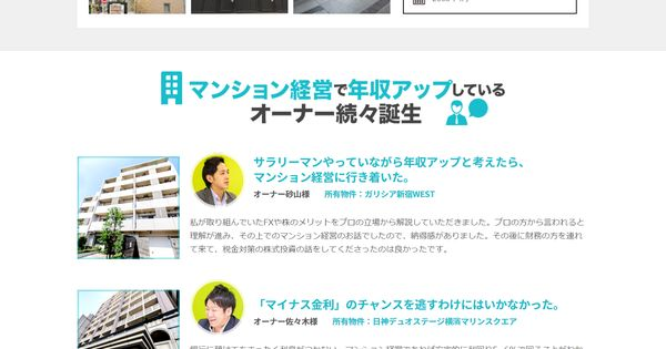 Lp 不動産投資 おしゃれまとめの人気アイデア Pinterest Saku Lp デザイン 投資 不動産投資