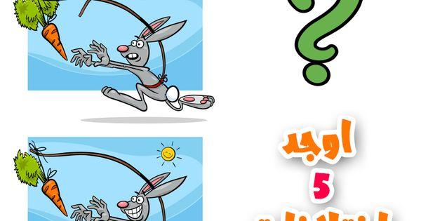 لعبة الاختلافات للاطفال بالصور العاب اطفال تعليمية لتنمية مهارة قوة الملاحظة لدى الطفل Free Printable Worksheets Worksheets Free Printable Worksheets