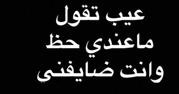 عيب ماما عيب Funny Arabic Quotes Laughing Quotes Romantic Words