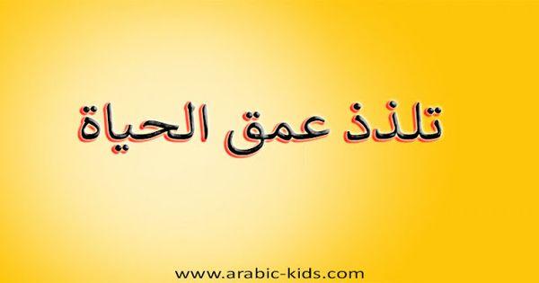 امثال حكم عربية 2020 امثال شعبية امثال منوعة امثال العرب حكم العرب حكم عربية In 2020 Arabic Kids Arabic Calligraphy