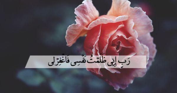 صور ايات قرانية عن ظلم النفس Sowarr Com موقع صور أنت في صورة Beautiful Prayers Quran Verses Funny Arabic Quotes