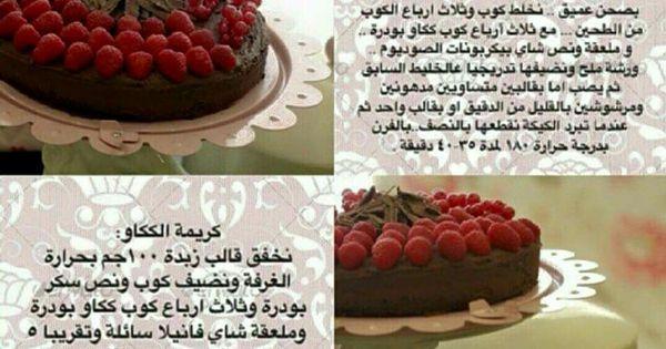 كيكة الكاكاو Nariman Aburish Aburish Nariman الكاكاو كيكة Arabic Sweets Cake Packaging Chocolate World