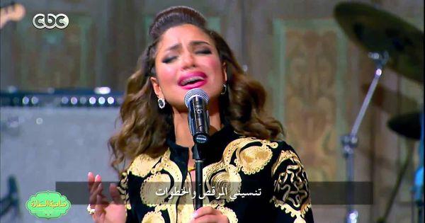 صاحبة السعادة نسمة محجوب تبدع في الغناء لـ ماجدة الرومي كلمات Youtube Style Fashion Punk