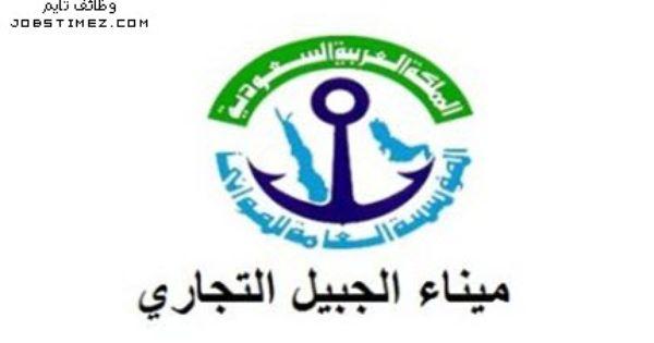 وظائف ميناء الجبيل التجاري 1437 وظائف تايم Retail Logos Lululemon Logo Government Jobs