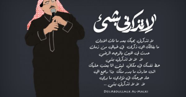 ابو بكر سالم Chalkboard Quote Art Art Quotes Graphic Design
