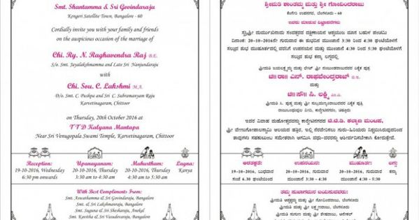 8 Unbelievable Facts About Kannada Wedding Invitation Template Kannada Wedding Invitation T Marriage Invitation Card Marriage Cards Marriage Invitations