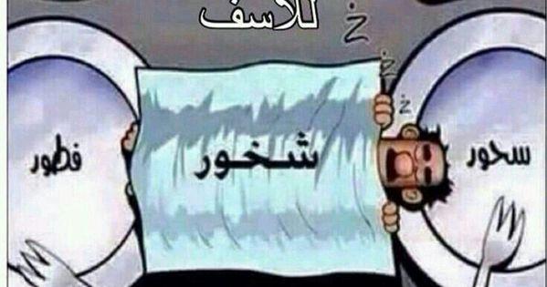 Pin By Toto Shao On رمضان كريم Ramadan Arabic Jokes Funny