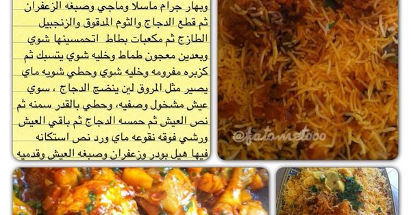 رز برياني لذيذ Indian Food Recipes Food Receipes Cooking Recipes