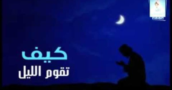 تعلم كيفية قيام الليل نصيحة لا تقدر بثمن Youtube Youtube Ramadan Projects To Try