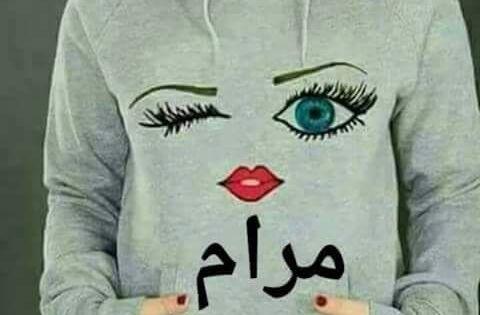معنى اسم مرام Maram بالعربي والإنجليزي الصفحة العربية