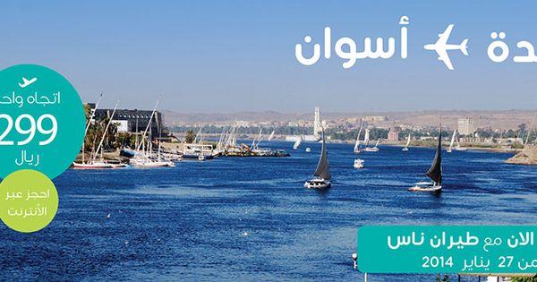 سافر من جدة إلى أسوان ابتداء من 299 للحجز تفضل بزيارة موقع طيران ناس للحجز Www Flynas Com Aswan Jeddah Movie Posters
