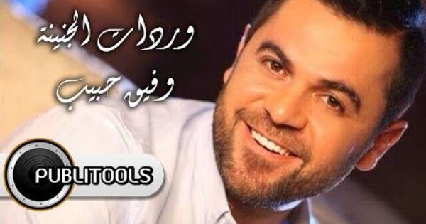 وفيق حبيب وردات الجنينة Wafeek Habib Wardat Aljnayneh Youtube Music Incoming Call Screenshot