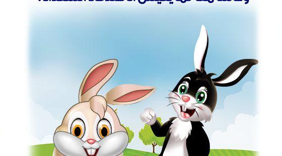 قصة أبيض المغرور قصة الأرنب المغرور بتطبيق حكايات بالعربي قصص مصورة للاطفال Character Fictional Characters Disney Characters