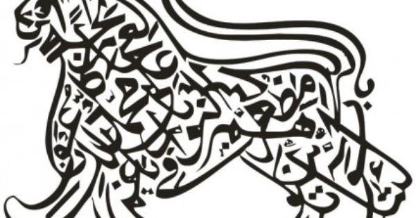 Ottoman Calligraphy Lion Design Freebies Pinterest