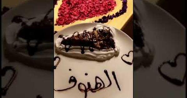 مطعم بابل الشرق القصيم بريده Cake Desserts Birthday Cake
