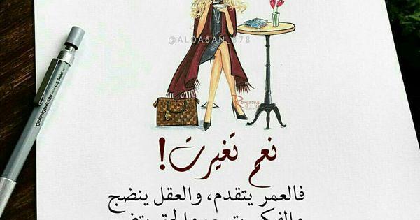 Pin By Memi On Amanda Beautiful Arabic Words Magic Words Arabic Quotes