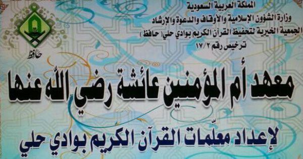 معهد معلمات القرآن بـحلي يناشد الجهات شبكة سما الزلفي Arabic Calligraphy Calligraphy