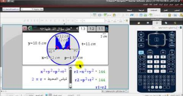 الرياضيات للصف الثاني ثانوي الفصل الدراسي الثاني حل سؤال التحدي رقم 54 صفحة 173 الدائرة ومحيطها استخدم هذا النشاط لتو Graphing Calculator Graphing Activities