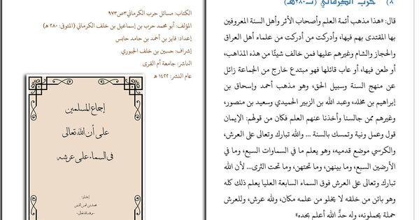 إجماع المسلمين على أن الله في السماء على عرشه Page 28 حرب الك رماني ت280هـ Bullet Journal Personalized Items Journal