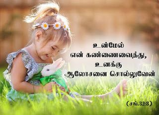 Tamil Bible Wallpapers Free Download Bible Words Images Tamil Bible Words Tamil Bible