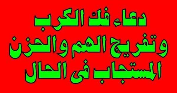 دعاء فك الكرب وتفريج الهم والحزن والضيق المستجاب فى الحال باذن الله Youtube Arabic Calligraphy Calligraphy