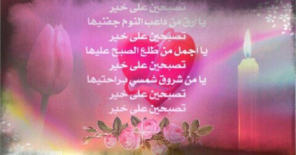 تصبحين على خير حبيبتي Arabic Love Quotes Neon Signs Beautiful Flowers