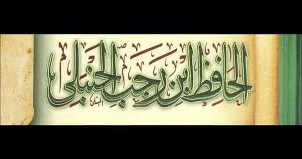 قصيدة رائعة يبكيك سماعها للحافظ ابن رجب الحنبلي Calligraphy Art Arabic Calligraphy