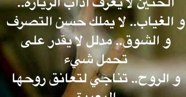 Pin By Maha Tharwat On A Quotations Words Arabic Quotes