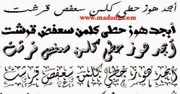 خطوط عربية جديدة للتصميم والفوتوشوب مداد الجليد Arabic Fonts For Photoshop Pretty Fonts Arabic Font