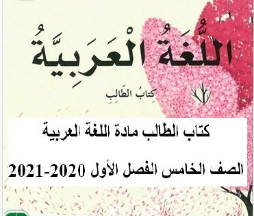 كتاب الطالب مادة اللغة العربية الصف الخامس الفصل الأول 2020 2021 Youtube Words Books