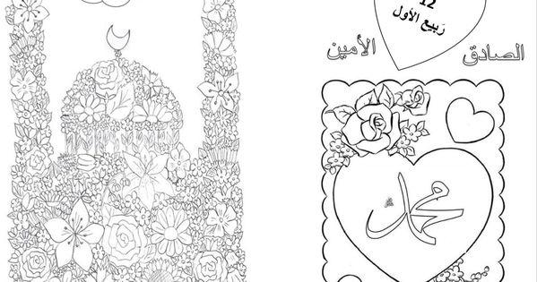 آلاء غنايم ذكرى المولد النبوي بطاقة تلوين Education Islam Prophet