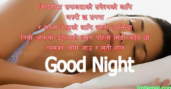 30 Good Night SMS Nepali : Gud Nite Shayari | Nepal